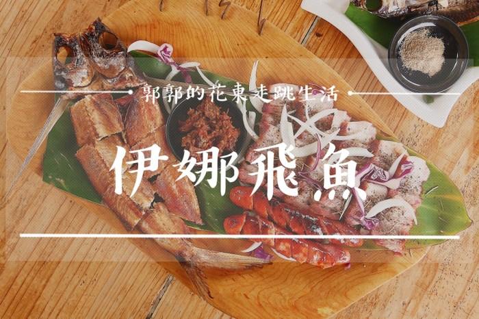 【花蓮豐濱】伊娜飛魚餐廳┃跟著海岸阿美一起吃,石梯坪旁的原住民特色料理┃