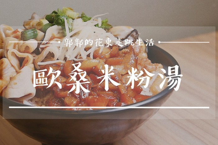 【花蓮市區】歐桑米粉湯Ou_Sang1979┃在地人的口袋名單,道道經典的臺灣小吃好味道┃