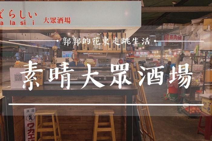 【花蓮吉安】素晴大眾酒場すばらしい┃三五好友的小聚會,隱身黃昏市場內的日式居酒屋┃