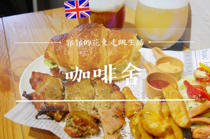 【花蓮市區】咖啡舍Seven Beans~花蓮遠百旁的木造溫馨早午餐下午茶