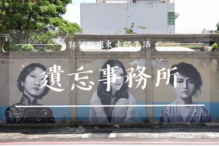【花蓮遊記】遺忘事務所┃北濱公園.東大門夜市旁的文青拍照打卡彩繪牆┃