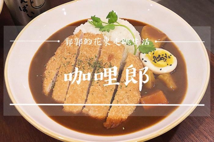 【花蓮市區】咖哩郎Curry Man┃花蓮正市區飯人餐車兄弟店的文青風格日式咖哩┃