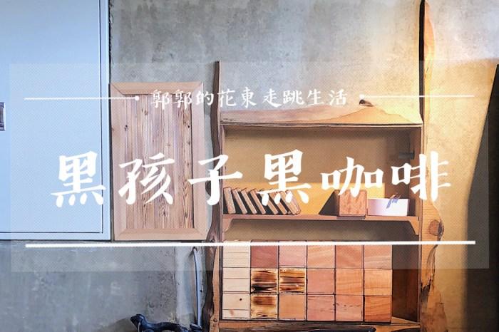 【台東市區】黑孩子黑咖啡┃台東大學旁乘載夢想與希望的孩子書屋咖啡館┃
