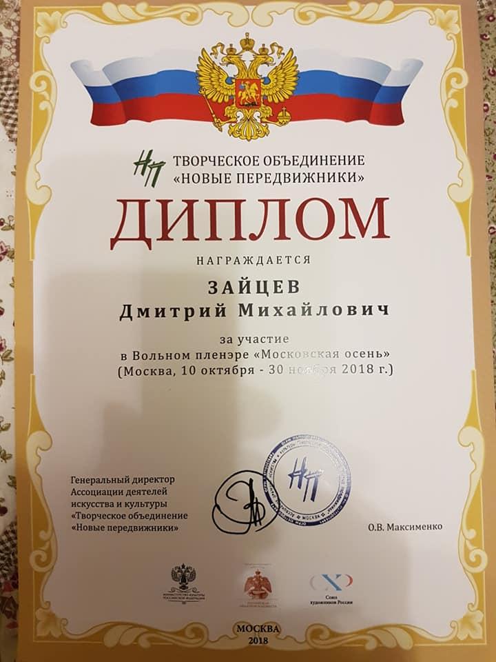 Диплом за активную работу на Вольном пленэре «Московская осень»
