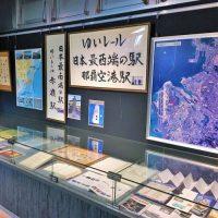 沖縄の鉄道の歴史「ゆいレール展示館」