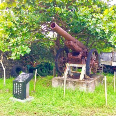 西原町中央公民館にある「九六式十五糎榴弾砲」
