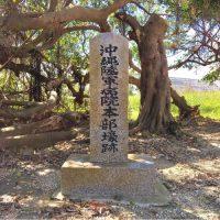 糸満市にある「沖縄陸軍病院山城本部壕(サキアブ)」