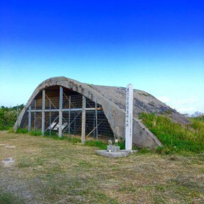 沖縄県中頭郡読谷村の掩体壕(Bunker)
