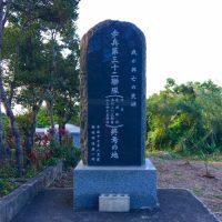 糸満市眞栄里にある「歩兵第32聯隊終焉之地」と「田原屋取の壕」