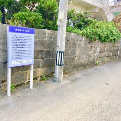 西原町小波津の「弾痕の残る石塀」