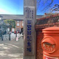 群馬にある世界遺産「富岡製糸場」
