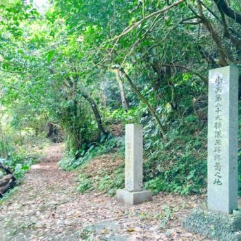 糸満市字新垣の「歩兵第八十九連隊玉砕終焉之地」