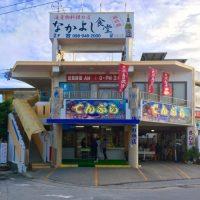 奥武島の「中本鮮魚てんぷら店」の天ぷらを買ってみた