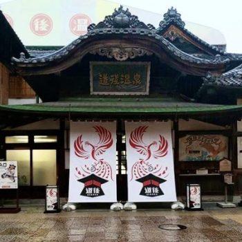 ''坊っちゃん''があふれる街「愛媛県松山市」