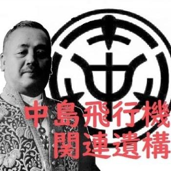 中島飛行機株式会社に関する遺構