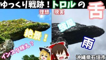 Youtubeに「石垣島の機関銃の台座跡」をUPしました