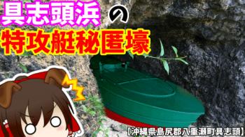 Youtubeに「具志頭浜の特攻艇秘匿壕」の動画を投稿しました!