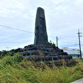石垣市真栄里の「忠魂碑」