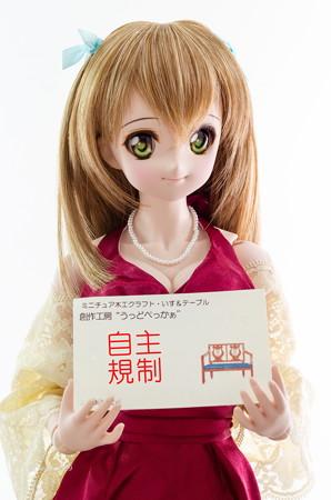 [I Doll vol.39] うっどぺっかぁ予約