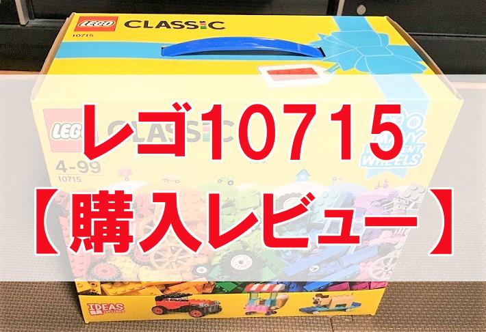 レゴ10715購入レビュー