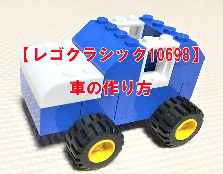 レゴクラシック 車の作り方