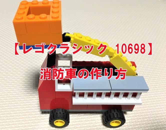 レゴ 10698 消防車 作り方