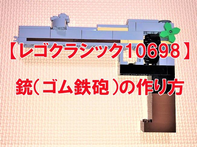 レゴ 銃の簡単な作り方