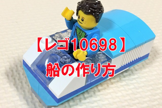 レゴクラシック10698 船の作り方