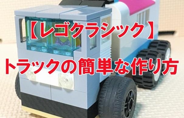 レゴクラシック トラックの作り方