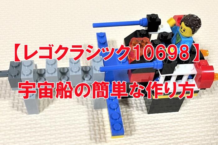 レゴクラシック10698 宇宙船の作り方
