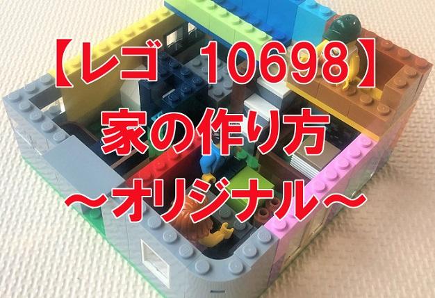 レゴ10698 自作家の作り方