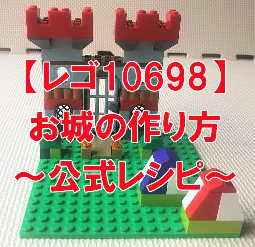 レゴ10698 お城の作り方