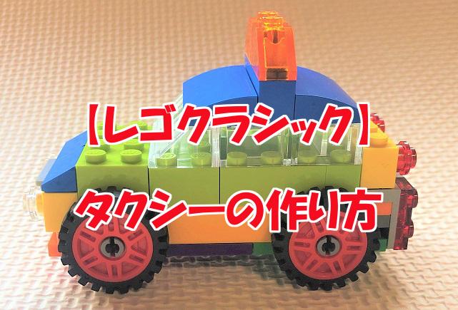 レゴ タクシーの作り方