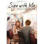 Sign with Me~店内は手話が公用語