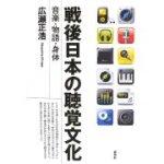 戦後日本の聴覚文化~音楽・物語・身体