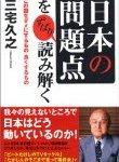 「日本の問題点」をずばり読み解く