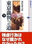 東京裁判への道2