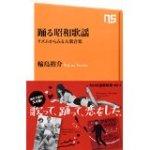 踊る昭和歌謡―リズムからみる大衆音楽