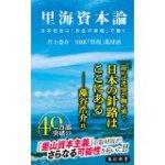 里海資本論―日本社会は「共生の原理」で動く