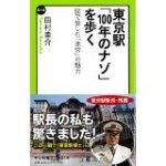 東京駅「100年のナゾ」を歩く – 図で愉しむ「迷宮」の魅力