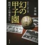 昭和十七年の夏 幻の甲子園―戦時下の球児たち
