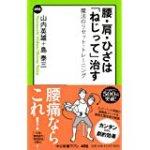 腰・肩・ひざは「ねじって」治す – 魔法のリセット・トレーニング