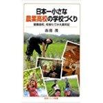 日本一小さな農業高校の学校づくり――愛農高校、校舎たてかえ顛末記
