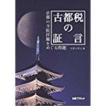 古都税の証言―京都の寺院拝観をめぐる問題
