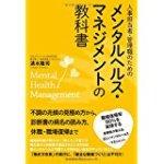 人事担当者・管理職のためのメンタルヘルス・マネジメントの教科書