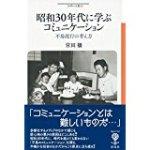 昭和30年代に学ぶコミュニケーション―不易流行の考え方