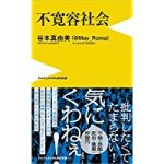 不寛容社会 – 「腹立つ日本人」の研究 –