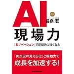 AI現場力 「和ノベーション」で圧倒的に強くなる