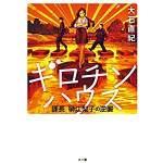 ギロチンハウス―課長 榊江梨子の逆襲