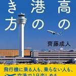 最高の空港の歩き方